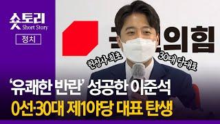 [숏토리:정치] '유쾌한 반란' 성공한 이준석. 0선•…