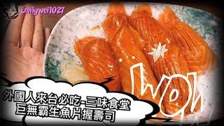 外國人來台必吃-Taiwan西門町三味食堂巨無霸鮭魚握壽司!