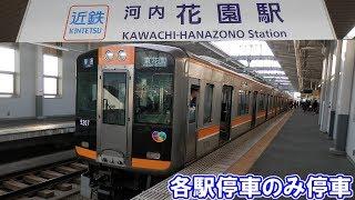 のんびり気ままに鉄道撮影120 近鉄河内花園駅編 KintetsuRailWay Kawachi-HanazonoStation