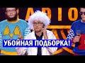 Лучшие номера Игоря Ласточкина | Квартал 95