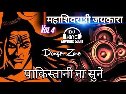 2019 MahaShivRatri  JaiKara -Danger Zone- Vol4 -सबसे