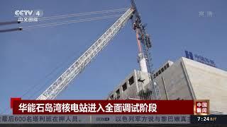 [中国新闻]华能石岛湾核电站进入全面调试阶段| CCTV中文国际 - YouTube