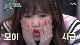 Download Choi Yena 최예나 Cut in Prison Life of Fools Ep.16 (ft. RV Seulgi & Joy) | Funny and Cute Moments Mp3 and Videos