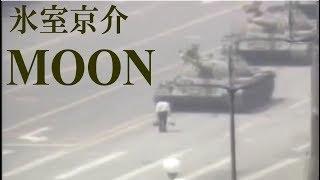 説明 氷室京介さんの、この曲に対する想いをイメージして勝手に編集しま...