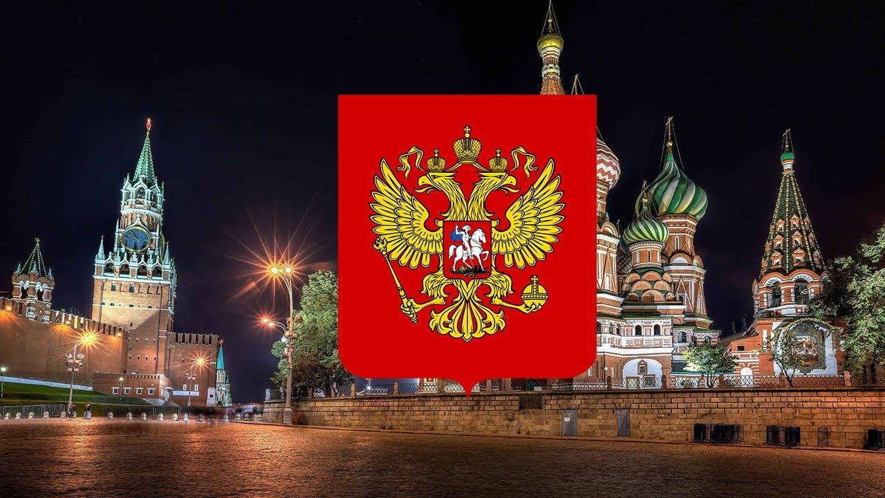 гимн россии фото картинки старый городе, так жителях