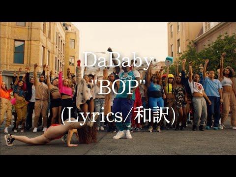 【和訳】DaBaby - BOP (Lyric Video)