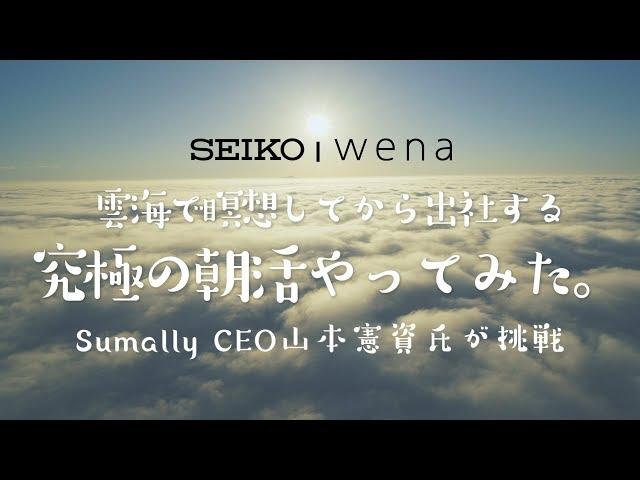 絶景の雲海で瞑想してみた!究極の朝活ムービー SEIKO|wena