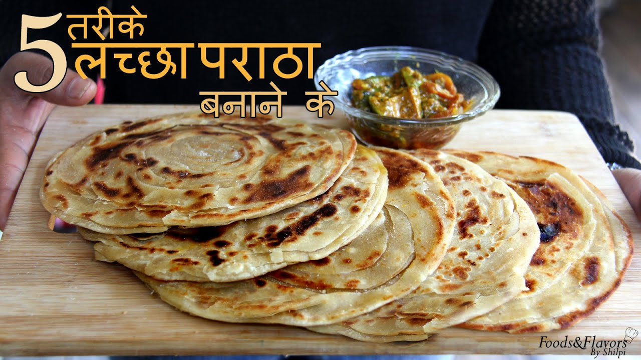 5 types lachha parantha recipe in hindi 5 types lachha parantha recipe in hindi indian recipes for dinner lunch youtube forumfinder Choice Image