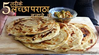5 Types Lachha Parantha Recipe in Hindi - लच्छा परांठा   Indian Recipes for Dinner/ Lunch