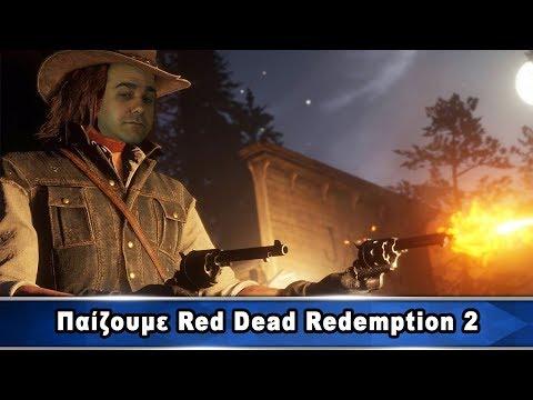Παίζουμε Red Dead Redemption 2 - 동영상