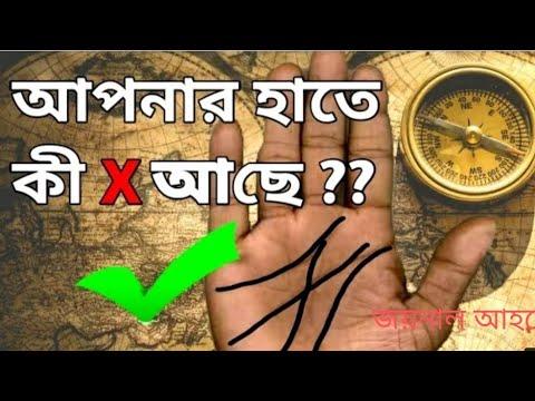 Download হাতে X চিহ্ন থাকলে ভাগ্য কেমন হয়,X Sign in Hand,Hater Rekha Bichar,Palm Reding,X Sign And Very Lucky