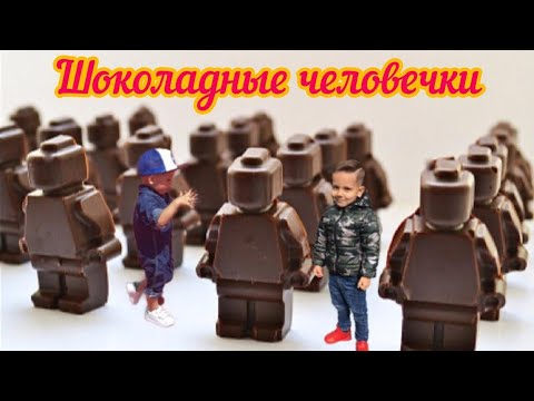 Lego фигурки из шоколада / Шоколадные человечки лего / Lego chocolate men