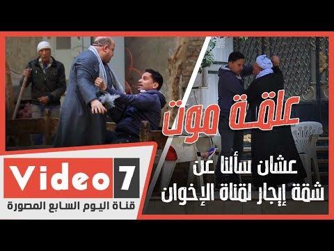 كانوا هيموتونا.. علقة موت عشان سألنا عن شقة إيجار لقنوات الإخوان  - 18:59-2020 / 1 / 12