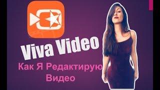 Viva video   Как Обрабатывать Видео   Как Обрабатывать Видео на Телефоне   Легкий Способ Обработки