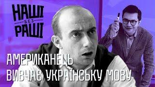 НАШІ БЕЗ РАШІ - Американець вивчає українську мову 2018 рік.