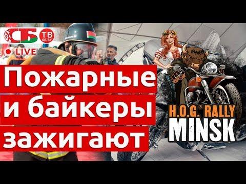 Пожарные и байкеры зажигают на День города в Минске | ПРЯМОЙ ЭФИР