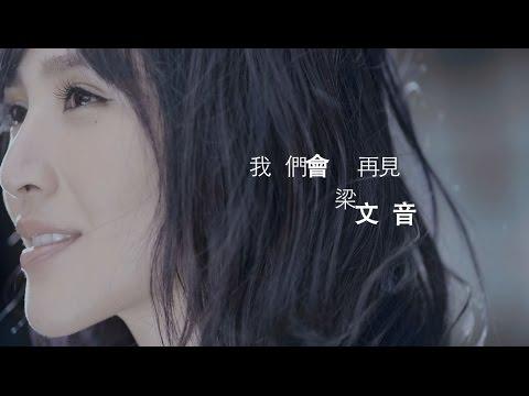梁文音Wen Yin [我們會再見] Official 官方MV