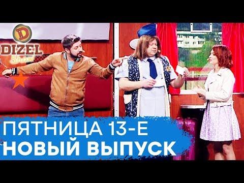 🤣 Дизель Шоу 2020 - 72 выпуск! ПЯТНИЦА 13-е марта - лучшие приколы| ЮМОР ICTV