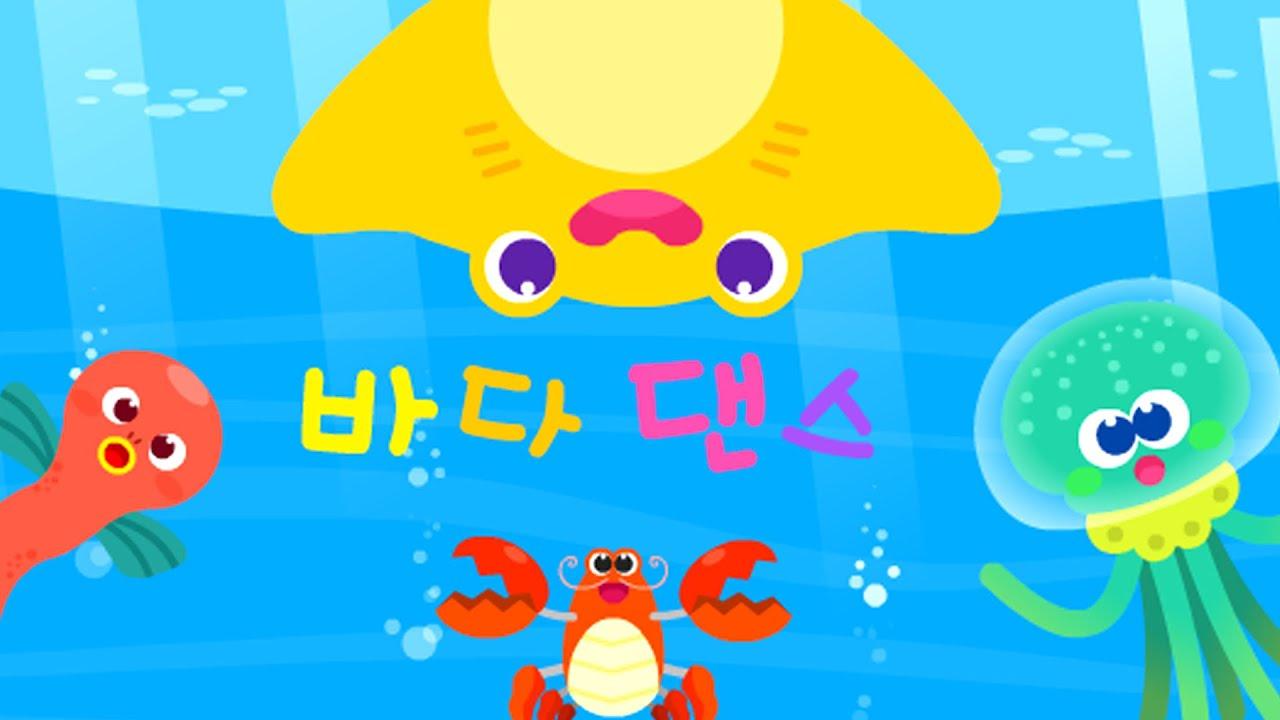 [동요노래방] 바다댄스🌊💃 | 첨벙첨벙 즐거운 바다 속 댄스타임! | 상어송 | 바다동물동요 | 동물동요 | 티디키즈★지니키즈