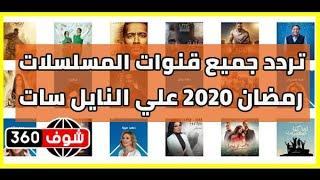 تردد جميع قنوات المسلسلات رمضان 2020 وجميع قنوات الدراما المصرية