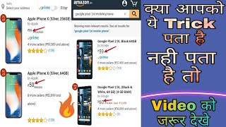Amazon पर इस trick से किसी भी products को सस्ता कर सकते है ।। how to get free any product on Amazon