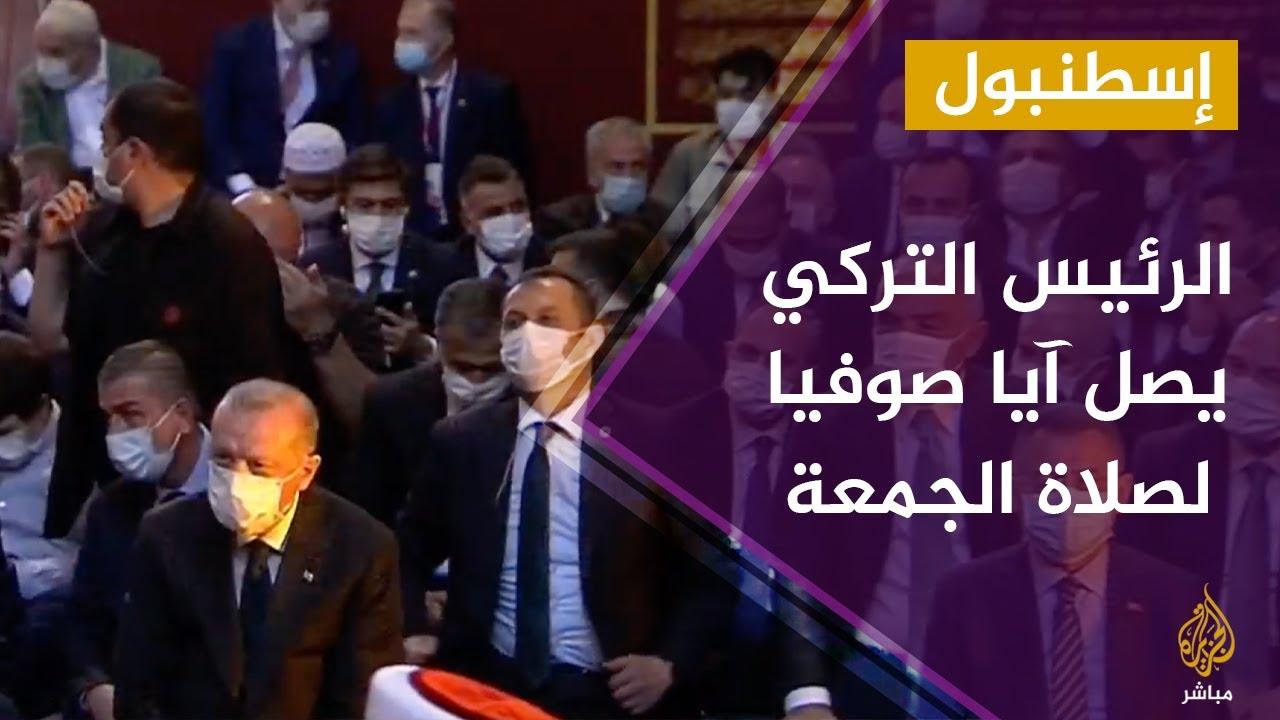 الرئيس التركي رجب طيب أردوغان يصل مسجد آيا صوفيا ليشهد صلاة الجمعة