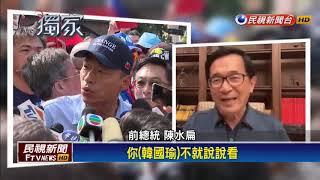 扁:想享受愛情摩天輪 韓:首車廂邀扁.王世堅-民視新聞