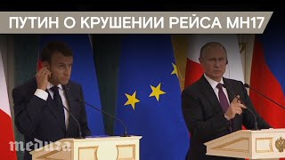 Путина спросили про крушение MH17. Он не сразу понял вопрос