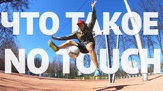 Что такое НТ (NO TOUCH)? Обучение Футбольному фристайлу