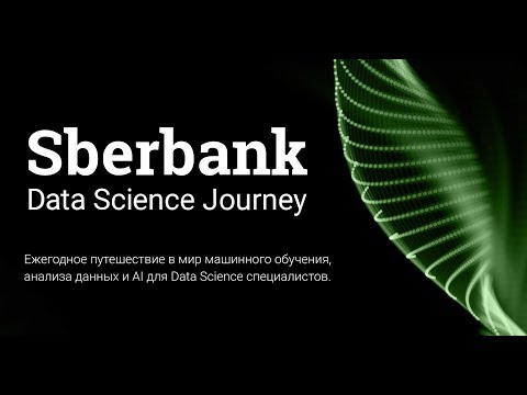 Sberbank Data Science Journey 2018