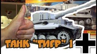 """ТАНК """"ТИГР"""" от World of Tanks и COBI - Военная Академия, выпуск #24"""