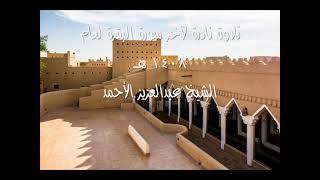 تلاوة نادرة لآخر سورة البقرة لعام 1408 هـ للشيخ عبدالعزيز الأحمد