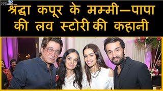 Shraddha Kapoors के मम्मी—पापा की Love Story कैसी है | YRY18 Live
