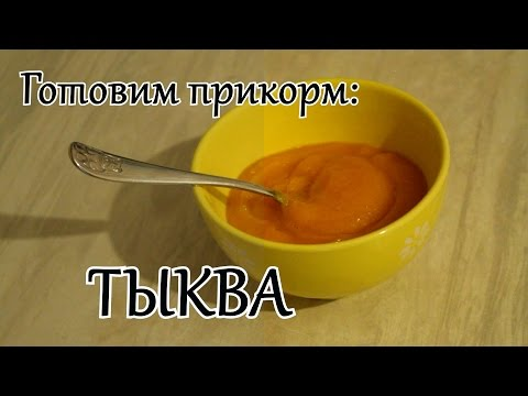Как приготовить тыкву грудничку в мультиварке