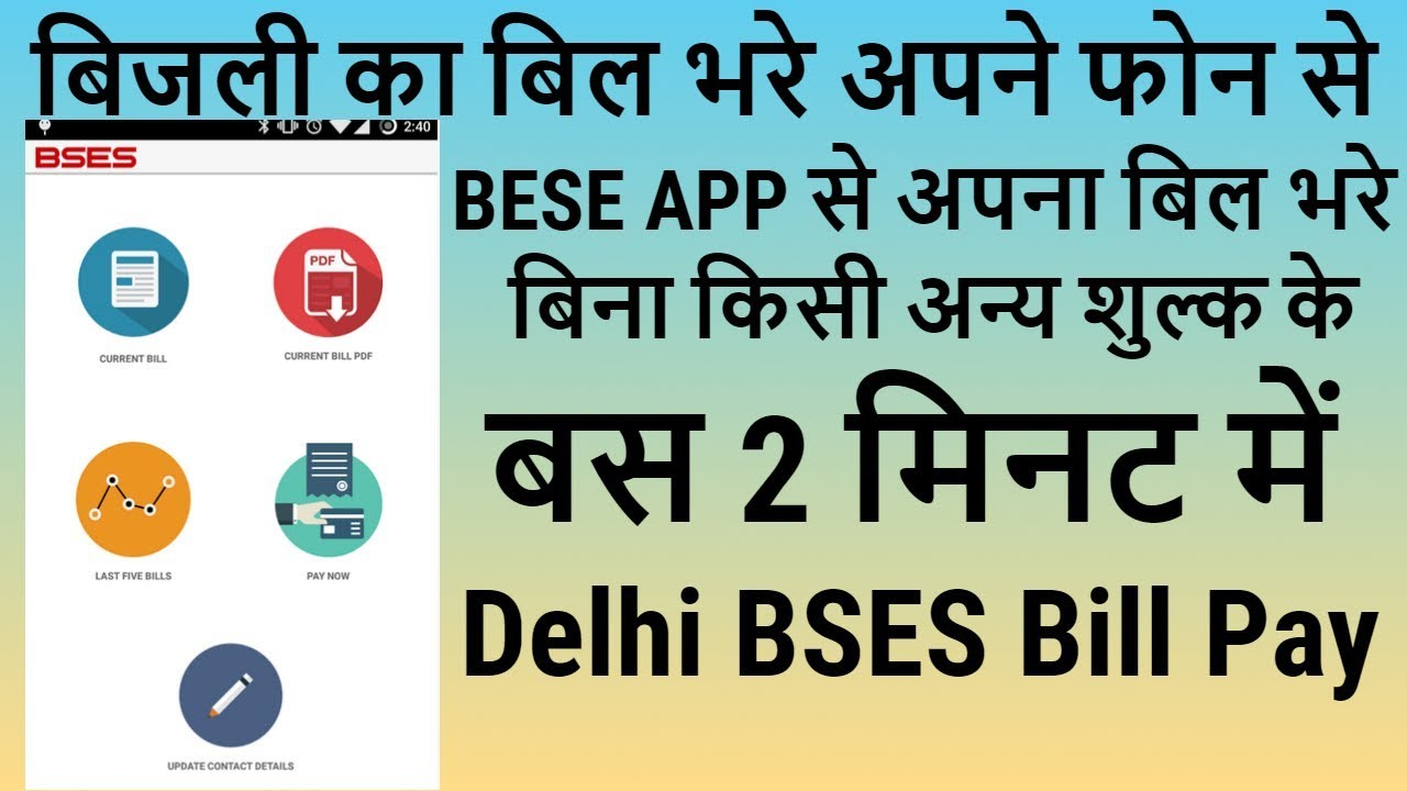 bses office in delhi