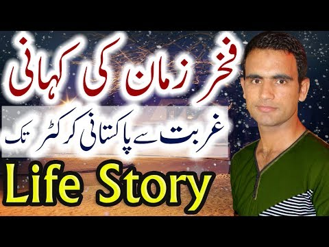 Fakhar Zaman History Pakistani Cricketer Fakhar Zaman Ki Kahani Life Story Biography