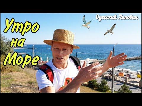 ОДЕССА МОРЕ СЕНТЯБРЬ 2020 утро перед работой, чёрное море гуляет Одесский Липован