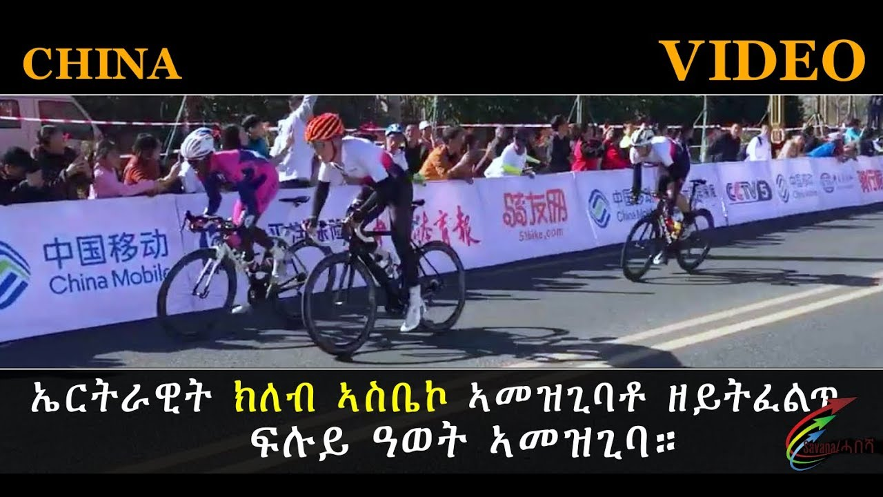 Eritrean cycling club, Asbeco wins in the first stage of Tour of PANZHIHUA 2018 China