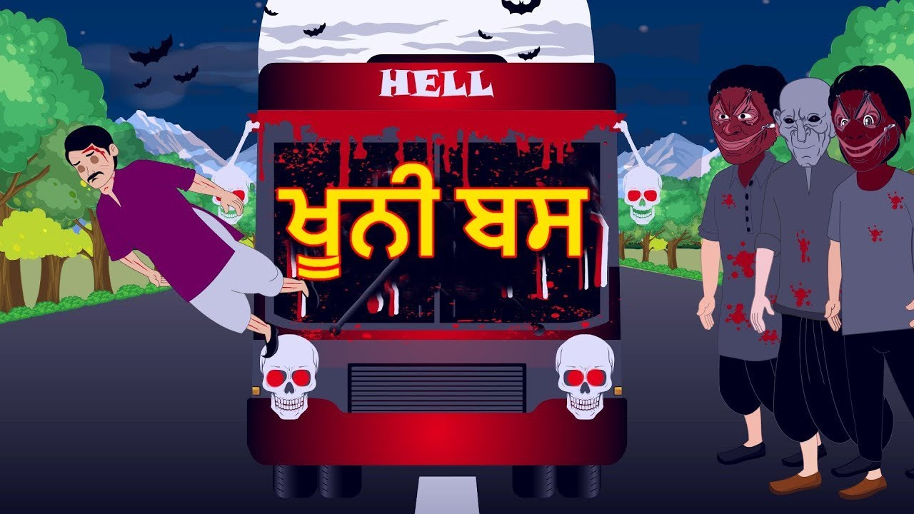 À¨– À¨¨ À¨¬à¨¸ Punjabi Cartoon À¨® À¨° À¨² À¨¸à¨Ÿ À¨° À¨‡à¨¨ À¨ª À¨œ À¨¬ Maha Cartoon Tv Punjabi Know Your Meme