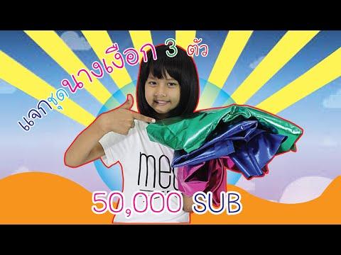 (ปิดแล้วจ้า) 50,000 SUB แจก ชุดหางนางเงือก 3 ตัว สีเขียว สีชมพู สีน้ำเงิน