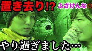 【もえりん号泣】夜景に連れて行くと見せて関東一の心霊スポットに連れて行くドッキリw thumbnail