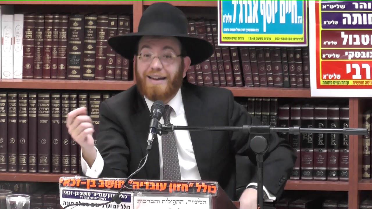 הרב יעקב סיני : דיון לגבי ימים מיוחדים שנקבעו בדורות האחרונים בתקופת ספירת העומר  .חלק ב