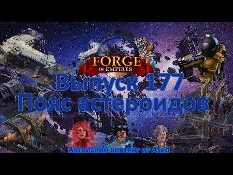 Forge Of Empires Выпуск 177 (Космическая эра пояс астероидов)