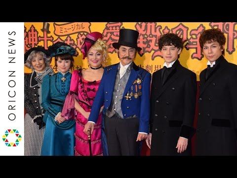 市村正親、8役も「ギャラ1人分」とぼやき止まず ミュージカル『紳士のための愛と殺人の手引き』初日前囲み
