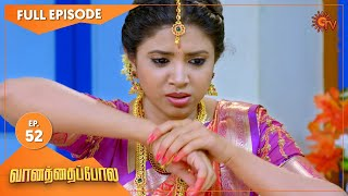 Vanathai Pola - Ep 52 | 16 Feb 2021 | Sun TV Serial | Tamil Serial