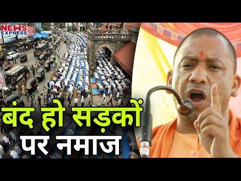 Roads पर नमाज पर Yogi Adityanath ने किया तंज। Must Watch!!!