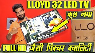 LED TV Ab Normal Led Tv Full Hd Jaise Maze Lloyd 32 Led Tv Unboxing amp Review