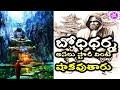 Bodhidharma History in Telugu Language || Bodhidharma Full Movie ||  Documentary  Mystery Real Story