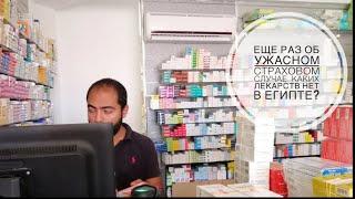 Еще раз об ужасном страховом случае. Каких лекарств нет в Египте?