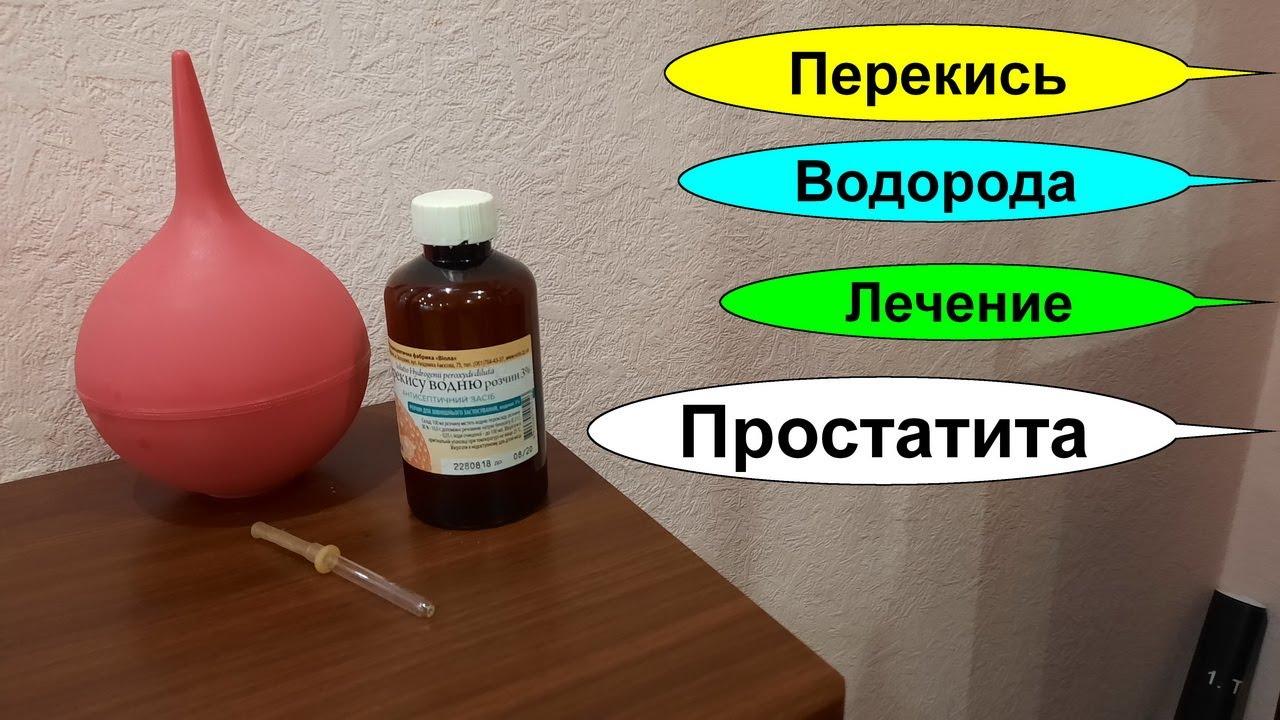 Неумывакин простатит лечение бактериального острого простатита